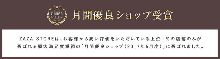 2017年5月度 月間優良ショップ受賞