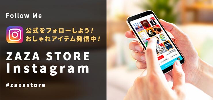 ZAZA STORE 公式Instagramをフォローしよう!