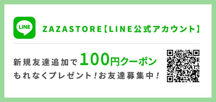 ZAZA STORE LINE公式アカウント 新規友達追加で100円クーポンプレゼント中