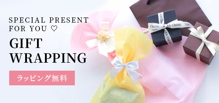 GIFT WRAPPING ラッピング無料