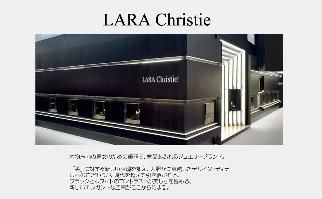 LARA Christieのブランド説明