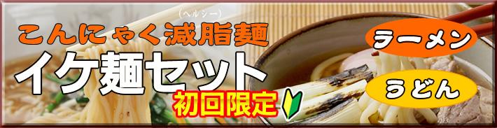 こんにゃく減脂麺のお試しセット