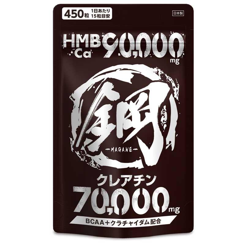 HMB サプリ 国産 鋼 HMB90,000mg クレアチン70,000mg BCAA クラチャイダム HAGANE