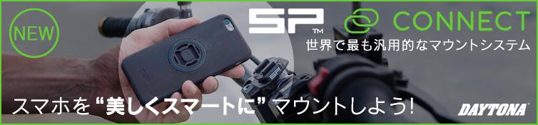 SP CONNECT スマホを美しくスマートにマウントしよう