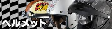 バイクファッション定番4アイテム ヘルメット