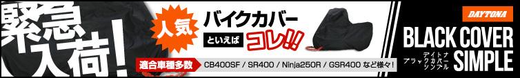 人気No.1のデイトナバイクカバー緊急入荷!