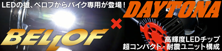 LEDの雄BELLOF(ベロフ) x DAYTONA からバイク専用LEDヘッドライトバルブ登場!