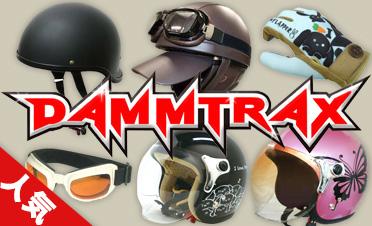 DAMMTRAX(ダムトラックス)SALE