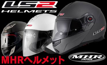 MHR ヘルメット SALE