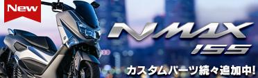 NMAX155(エヌマックス155) カスタムパーツ オプション