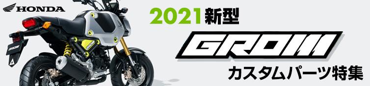 GROM(2021)カスタム特集!ホンダ・グロム(JC92)の厳選オススメカスタムパーツを紹介