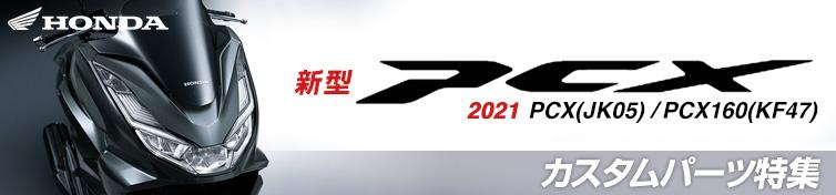 PCX(2021)カスタム特集!ホンダ・PCX(JK05)/PCX160(KF47)の厳選オススメカスタムパーツを紹介