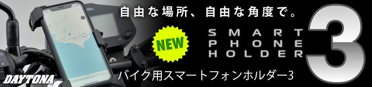 デイトナ(DAYTONA) バイク用スマートフォンホルダー3 新登場!