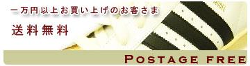 一万円以上のお買い上げで送料が無料です!