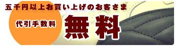五千円以上のお買い上げで代引手数料が無料です!