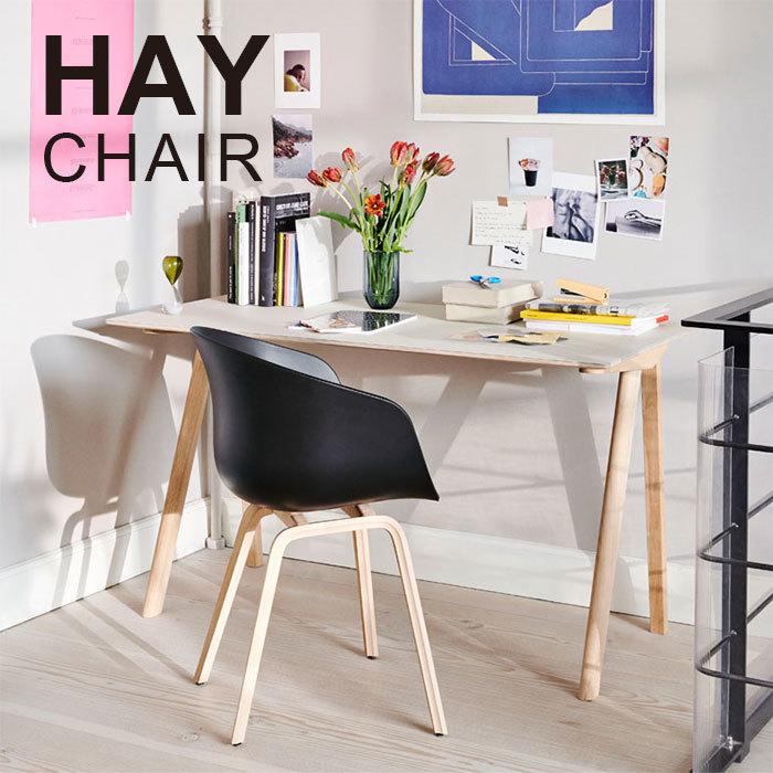HAY(ヘイ) CHAIR