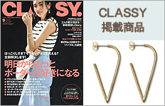 雑誌CLASSY