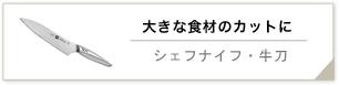 シェフナイフ・牛刀