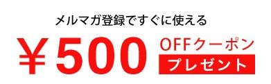 メルマガ登録ですぐに使える500円OFFクーポンプレゼント
